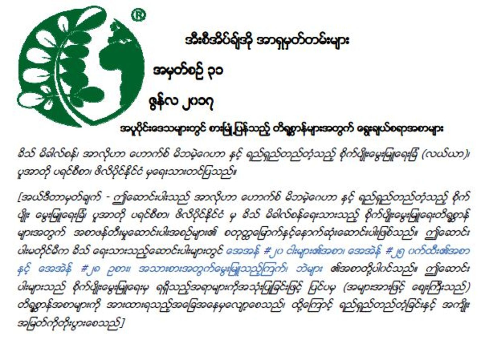 Burmese AN31 Ruminant feed screenshot   ECHOcommunity org