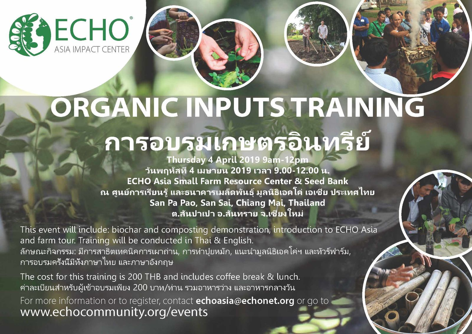 Organic Inputs Training April19_Flyer