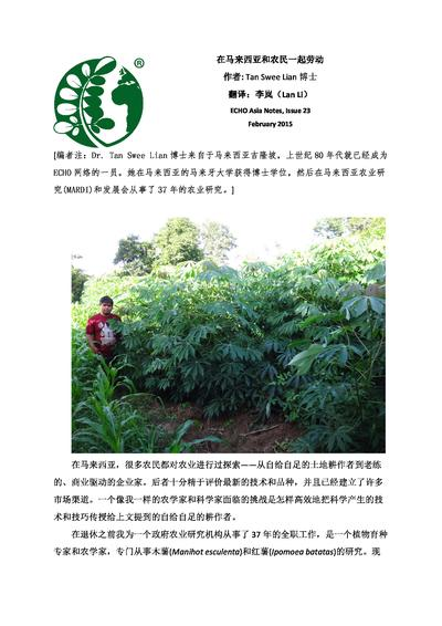 Ean 23 mandarin working with farmers in malaysia  0