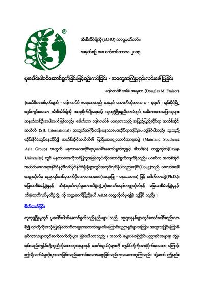 Ean18 the participatory approach burmese  0