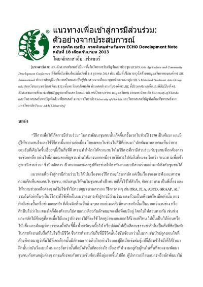 Ean18 thai the participatory approach  0