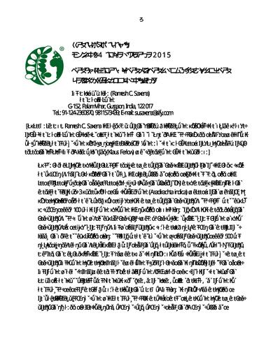 Ean 24 thai neem for sustainable pest management and environmental conservation  0